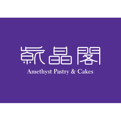 Amethyst Pastry & Cakes